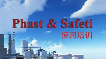 phast和safeti使用教程