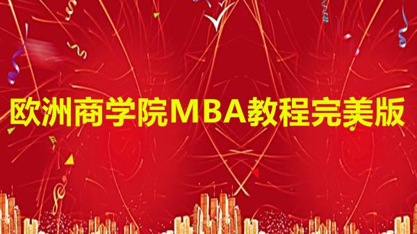A212+欧洲商学院MBA教程完美版+工商管理硕士