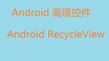 Android 高级控件 RecycleView