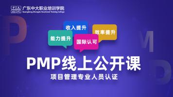项目管理专业人士(PMP)试听课程