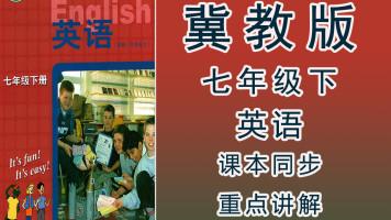 冀教版3起小学英语七年级(下册)同步教学