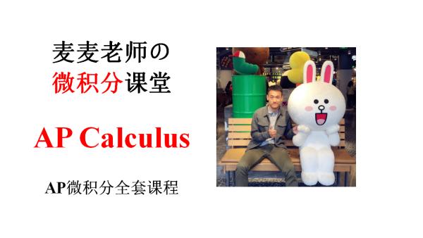 麦麦AP微积分AP Calculus 全套课程