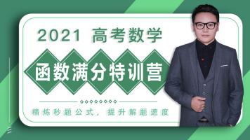 2021高中数学 函数专题特训营/讲义+答疑+督学