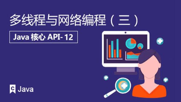Java核心系列:多线程与网络编程(三)