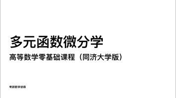 【高等数学零基础课程】多元函数微分学(同济大学版)