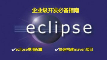 eclipse企业级开发指南