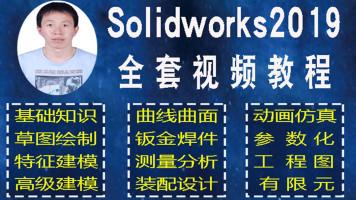 solidworks2019视频教程30天精通