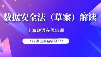 上海联通数据安全法(草案)解读培训