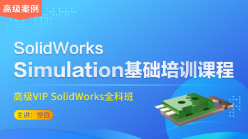SolidWorks Simulation基础培训课程