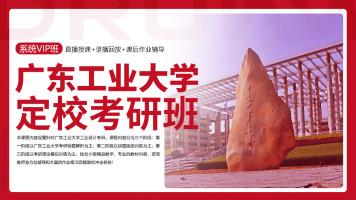 2021广东工业大学工业设计定校考研产品手绘班【卓尔谟教育】