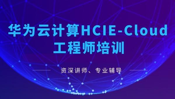 华为云计算HCIE-Cloud Computing工程师培训