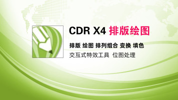 CORELDRAW X4矢量绘图排版零基础入门到活用