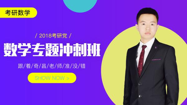 2018考研党数学专题突破冲刺集训营