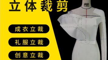 服装立体裁剪 / 服装制版 /平裁立裁结合 /尚装服装制版培训