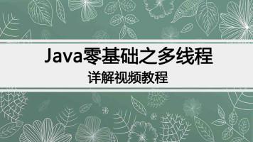 JAVA零基础之多线程详解视频【IntelliJ IDEA版-多线程视频】