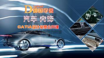 CATIA 汽车设计公开课