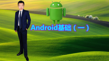 Android基础(1)
