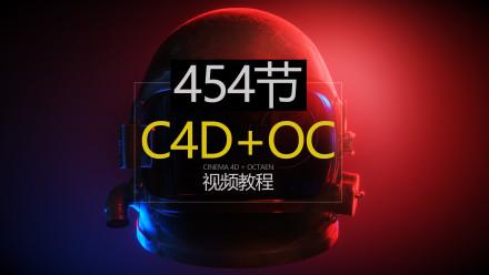 《轻松学习C4D》郭术生徐斌主讲
