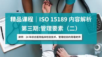 第三期ISO15189内容解析—管理要素(二)