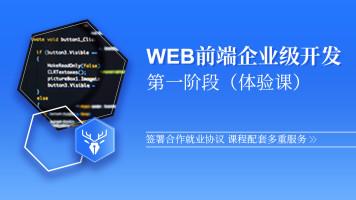 【小鹿线】WEB前端企业级体验课