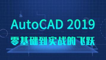 AutoCAD 2019零基础到实战的飞跃