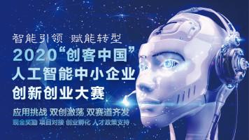 """2020智能融合创新发展论坛暨""""创客中国""""人工智能专题赛线上启动"""