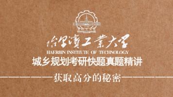 哈尔滨工业大学城乡规划快题精讲