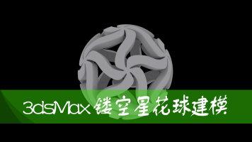 3dMax手把手教系列:镂空星花球建模教程(免费课)【沐风老师】