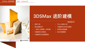 3DSMax进阶教程建模篇精讲LeXuanFX