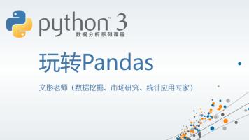 Python数据分析系列课程--玩转Pandas