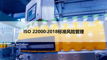 ISO 22000:2018标准风险管理