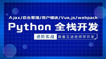 Python全栈开发中级课程/Ajax/后台管理/用户模块/Vue.js/webpack