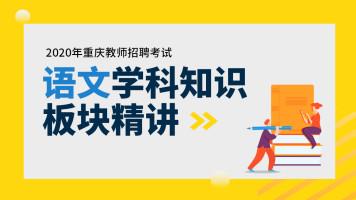 2020重庆教师公招语文学科专业知识模块精讲