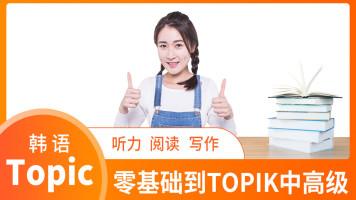 韩语零基础学习直达韩语TOPIK中高级,掌握听说读写能力