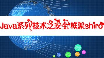 Java系列技术之Shiro基础