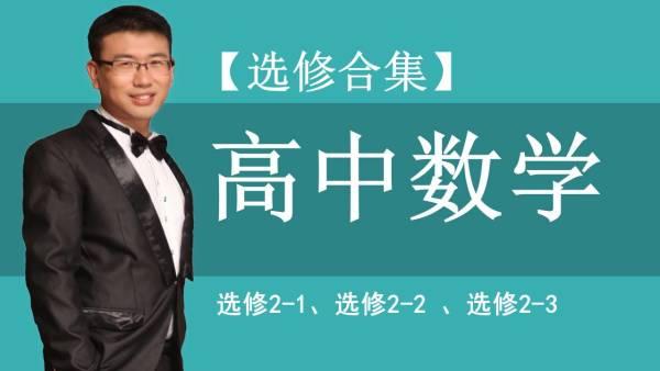 高中数学选修合集【选修2-1、选修2-2、选修2-3】
