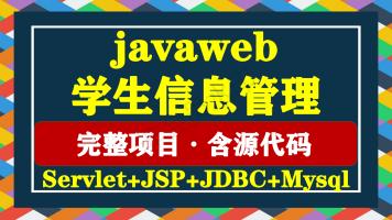 javaweb项目学生信息管理