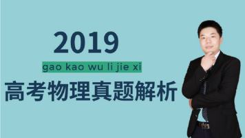 2019高考真题解析(全国卷ⅠⅡⅢ)
