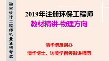 2019年注册环保工程师(专业考试)-教材精讲班-物理方向