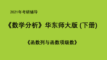 华东师大版《数学分析》(下册)连载之《函数列与函数项级数》