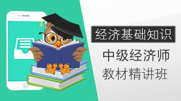 中级经济师《经济基础知识》教材精讲