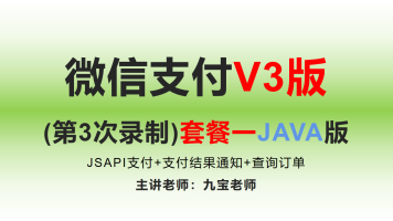 微信支付v3版java_JSAPI支付+支付结果通知+查询订单