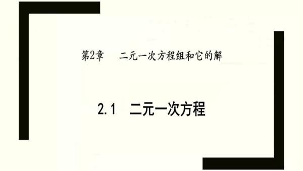 七下数学第二章-二元一次方程组和它的解