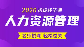 2020初级经济师《人力资源管理》