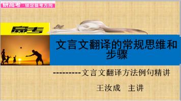 王汝成老师讲文言文翻译