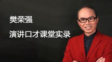 樊荣强演讲口才培训课堂实录
