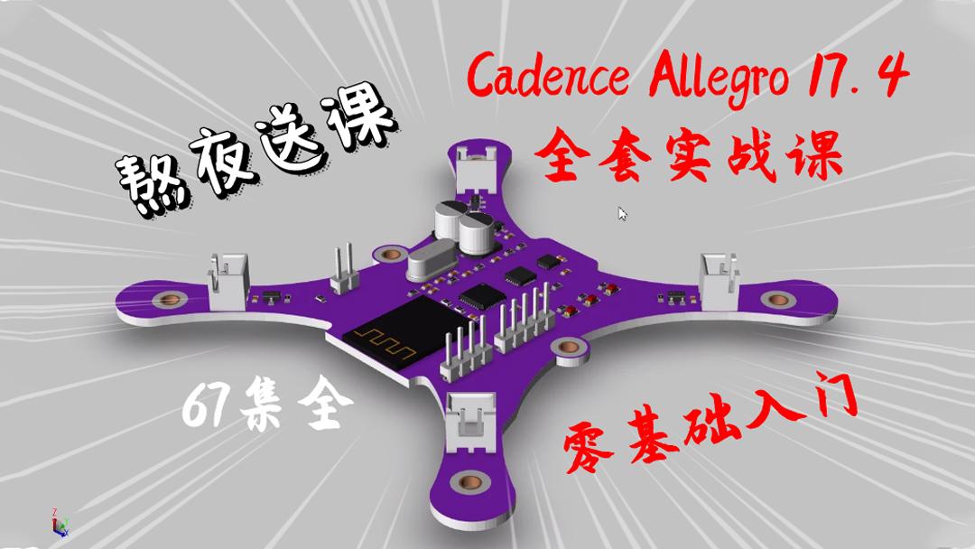 Cadence Allegro 17.4四轴飞行器全套零基础入门课程(共67集)
