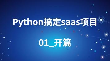 Python搞定saas项目_01_开篇
