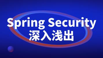500强企业首选的安全框架Spring Security深入浅出