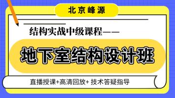 【北京峰源】地下车库(地下室)结构设计实战班